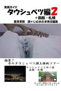 実践ガイドタウシュベツ編2+函館・札幌