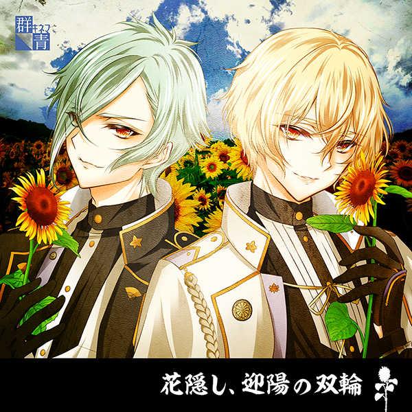 花隠し、迎陽の双輪