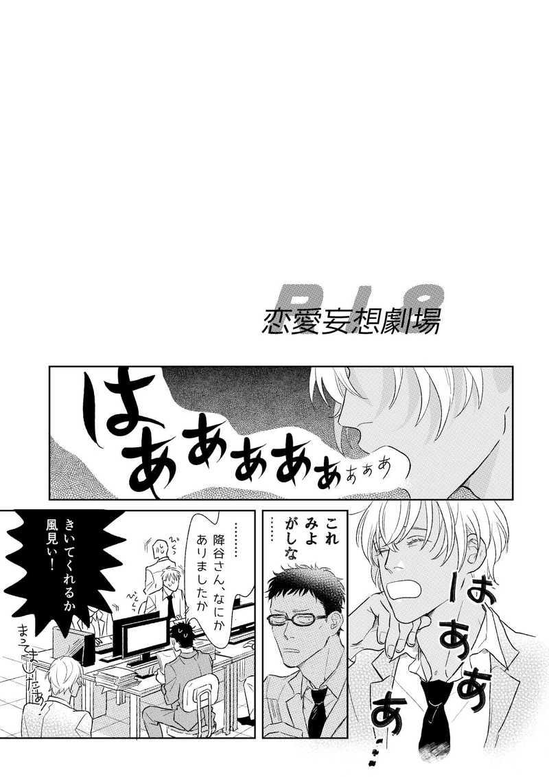 恋愛妄想劇場