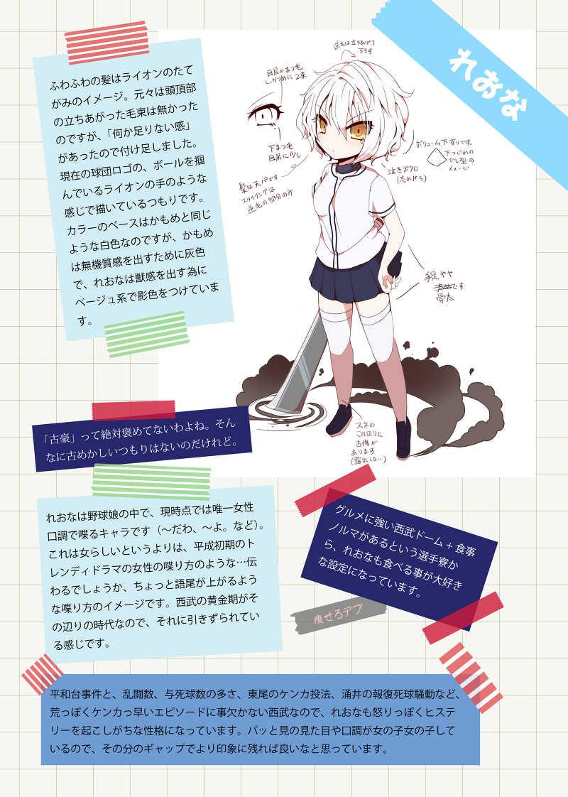 野球娘の設計図