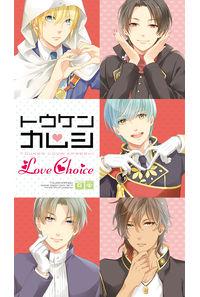 トウケンカレシ-LOVE CHOICE-
