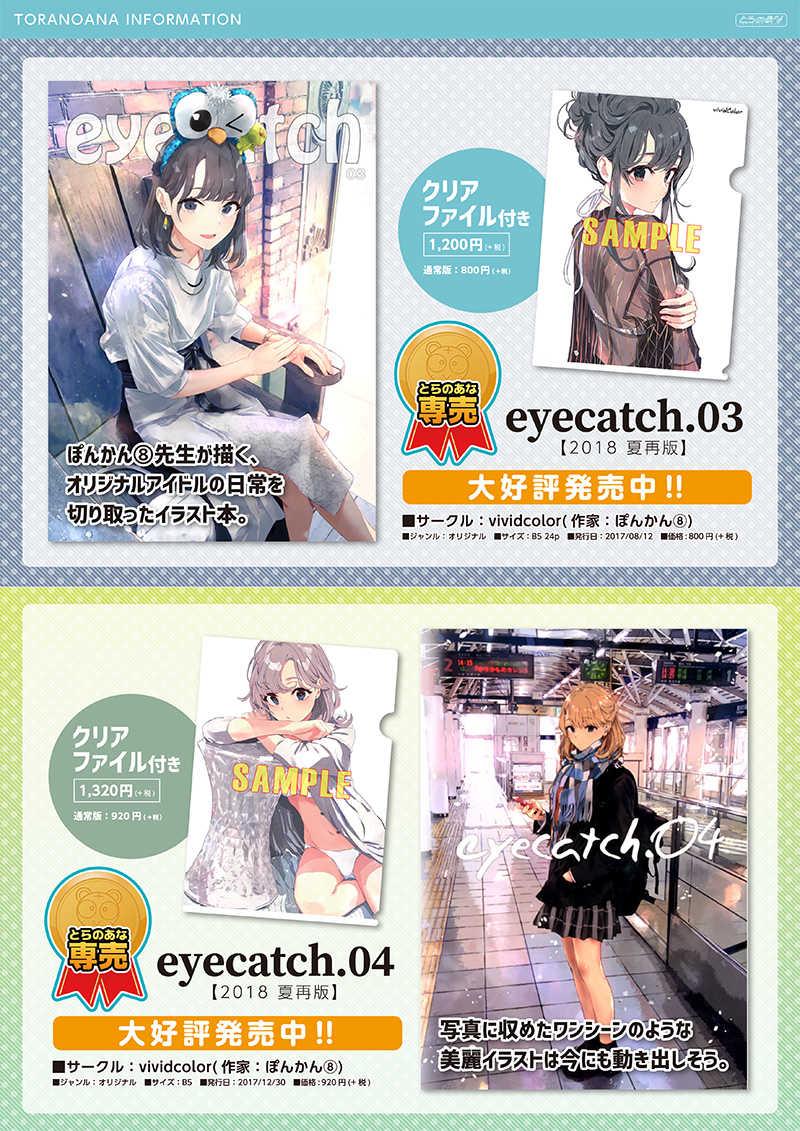 eyecatch.03【2018 夏再版】