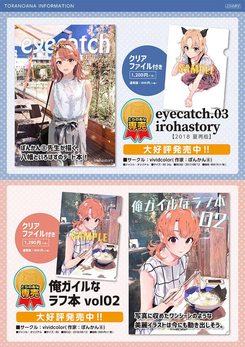 eyecatch.03 irohastory【2018 夏再版】