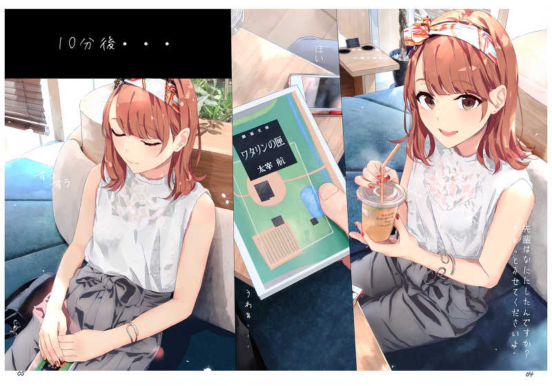 eyecatch.03 irohastory+クリアファイル【2018 夏再版】