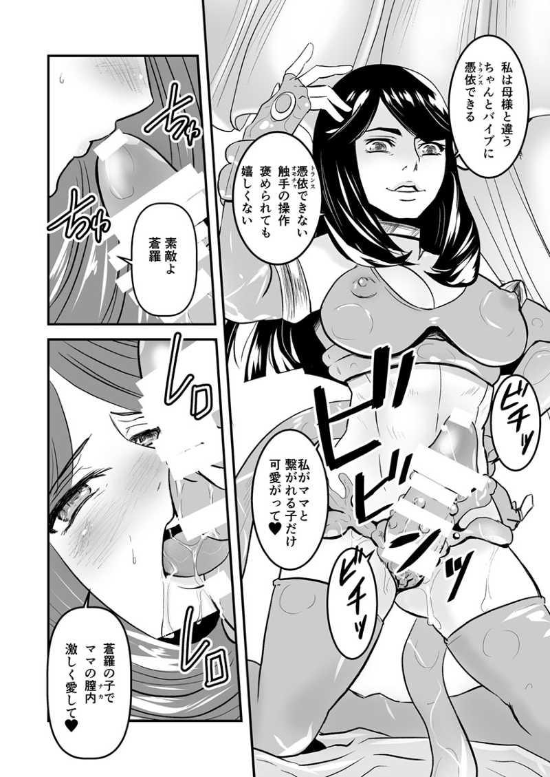 【母子相姦・毒母百合】ユリ母iN(ユリボイン)4