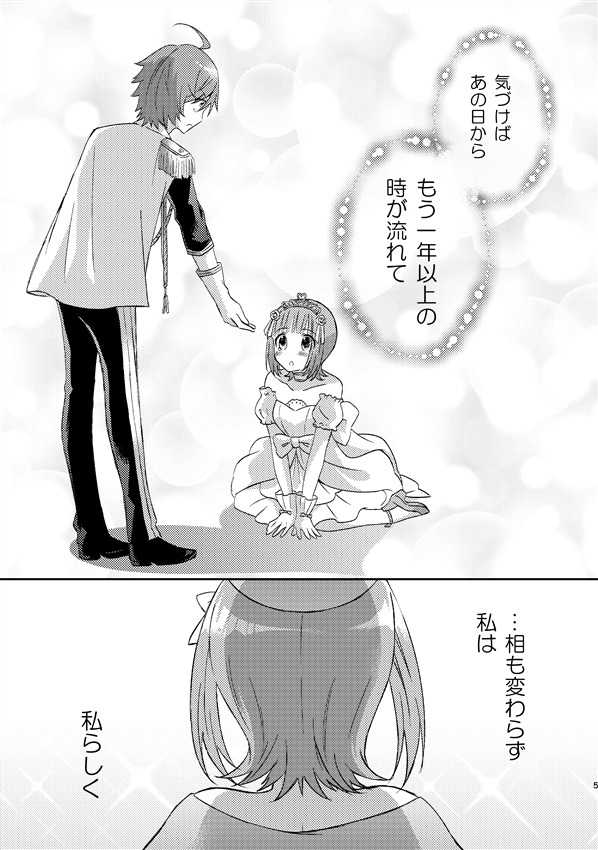 はるかラブストーリー -19Memories-