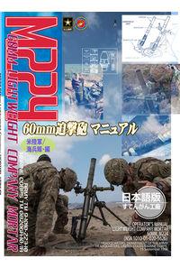 M224 60mm迫撃砲マニュアル