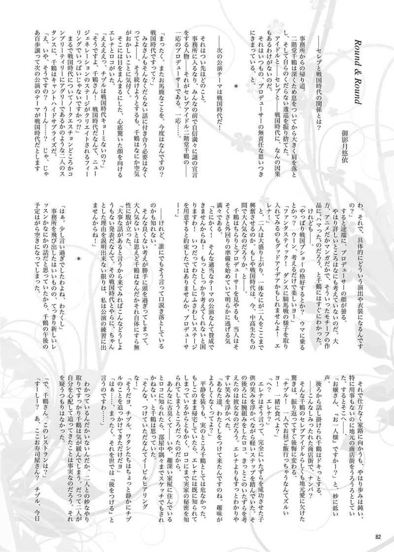ちづエレの時代3(ちづエレの野望A+B)