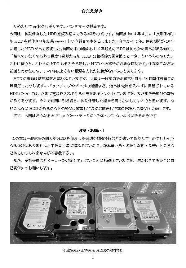 長期保存したHDDを動作させた結果2