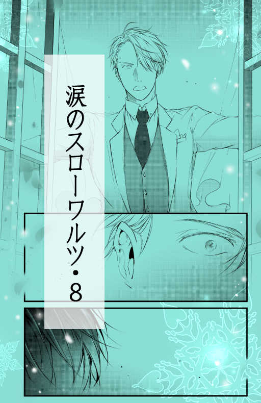 涙のスローワルツ (下) Outro