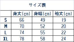 「月曜日のたわわ」フルグラフィックTシャツ アイちゃん(サイズ:L)
