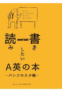 読み書きしたいA英の本