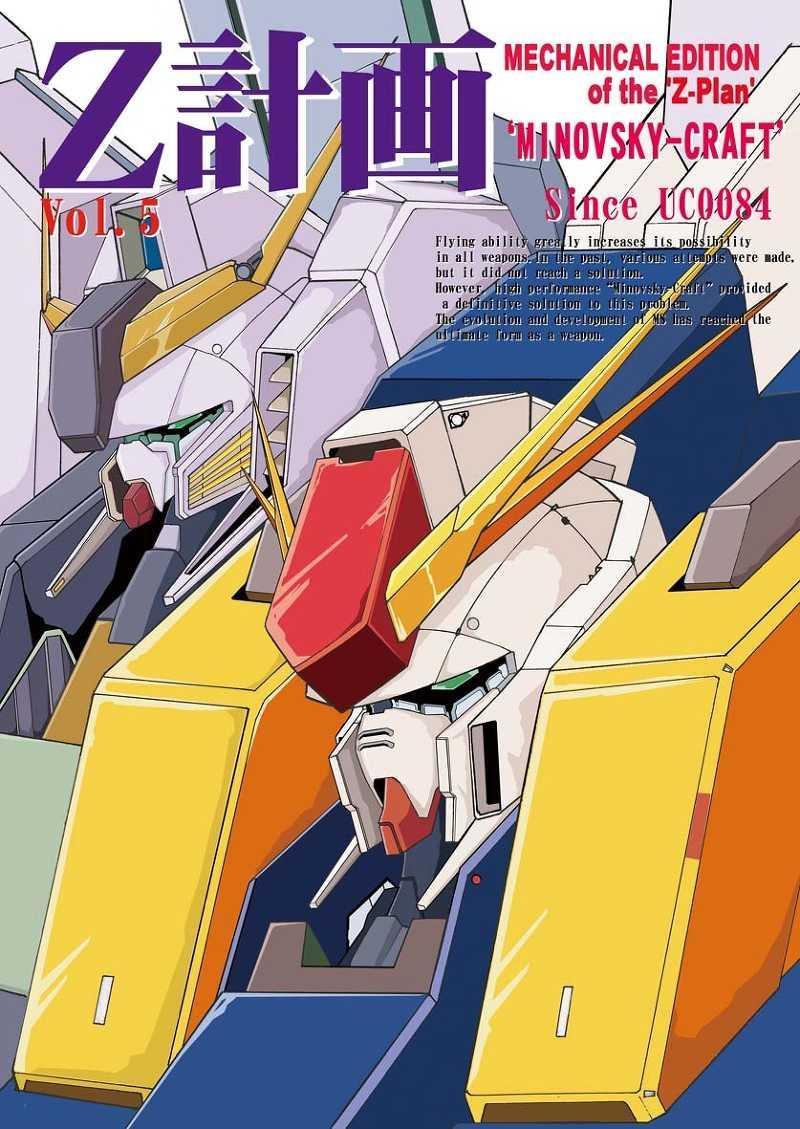 Ζ計画 Vol.5 [流星改(KAZ)] ガンダム