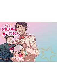 キューピッド鶴見のトキメキ大作戦!