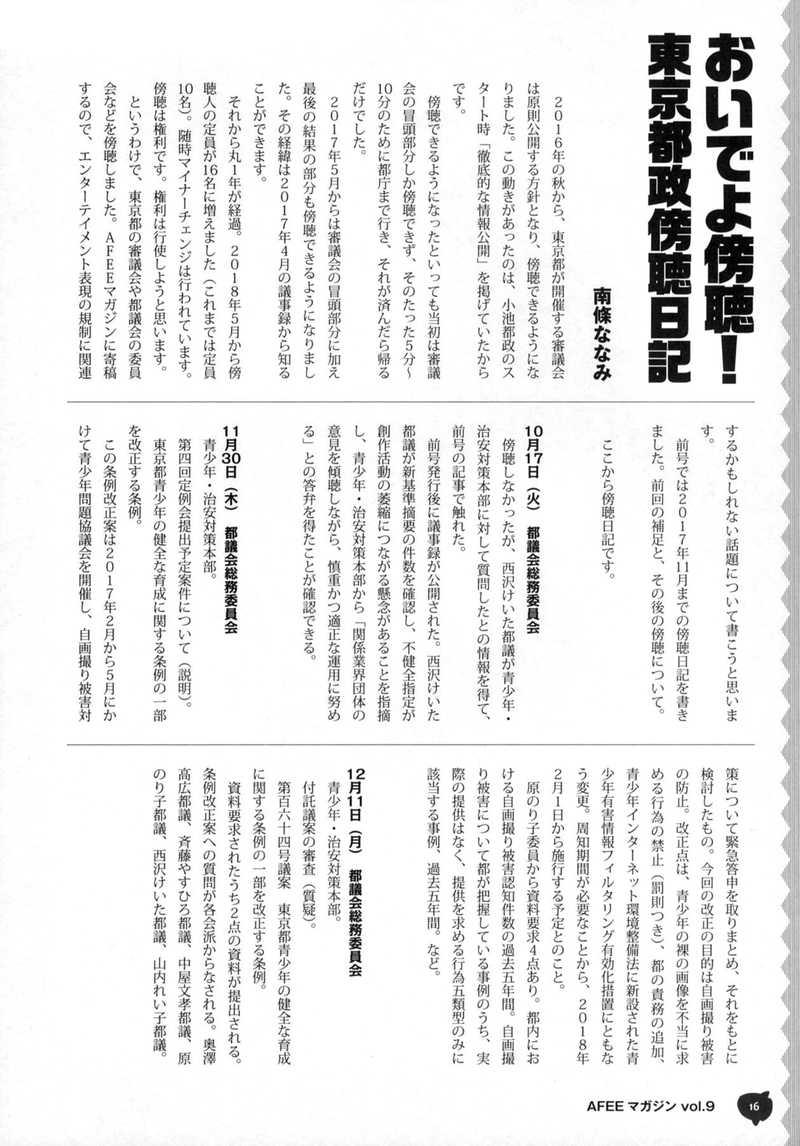 AFEEマガジン 第9号