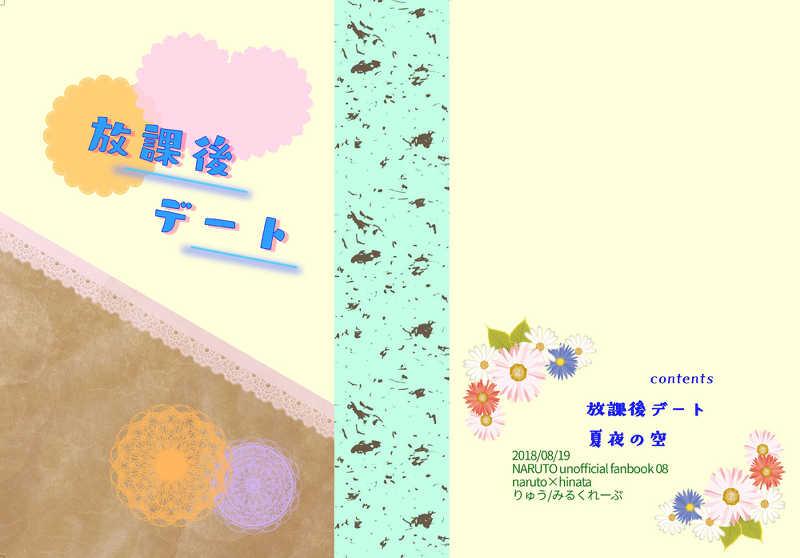 放課後デート [みるくれーぷ(りゅう)] NARUTO