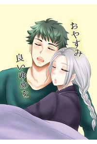 おやすみ 良いゆめを