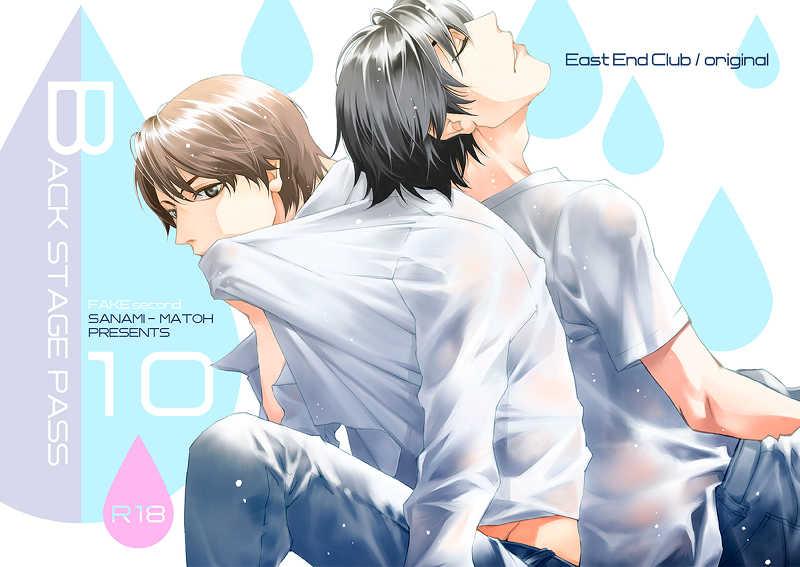 BACK STAGE PASS 10 [East End Club(真東砂波)] オリジナル