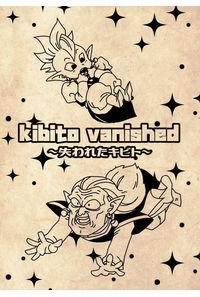 kibito vanished ~失われたキビト~