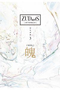 ZUDartS-魄-