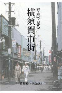 写真で見る横須賀市街 戦後編(本町地区)