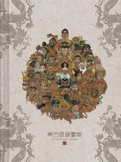 東方の神々 [考え工房(シャオGウェイ)] イラスト集