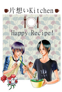 片想いKitchen HappyRecipe!