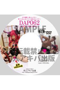 ガチ催眠×コスプレイヤー実寸140cm台パイパン美少女レイヤー洗脳支配SEX調教の記録DAP062