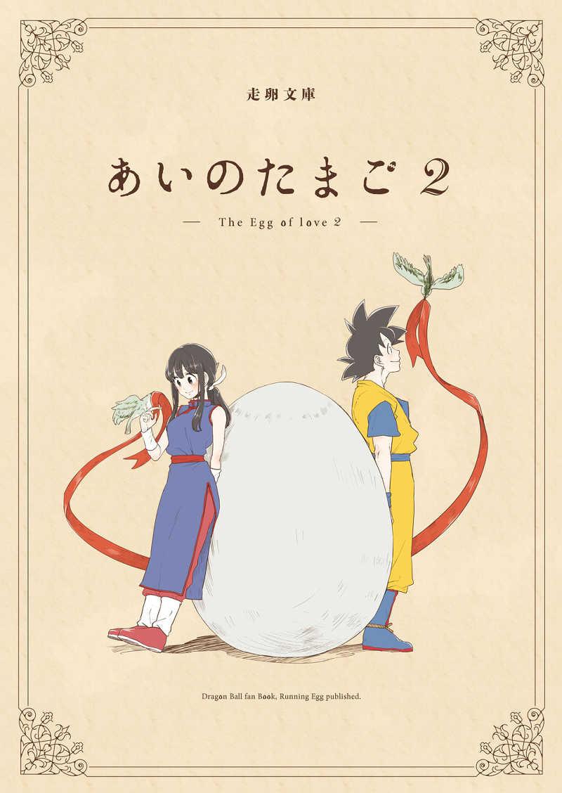あいのたまご2 [Running Egg(ひなた)] ドラゴンボール
