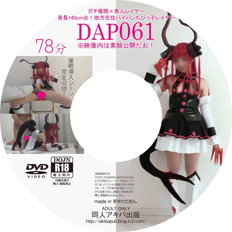 ガチ催眠×素人レイヤー実寸140cm台地方上京美少女レイヤーDAP061