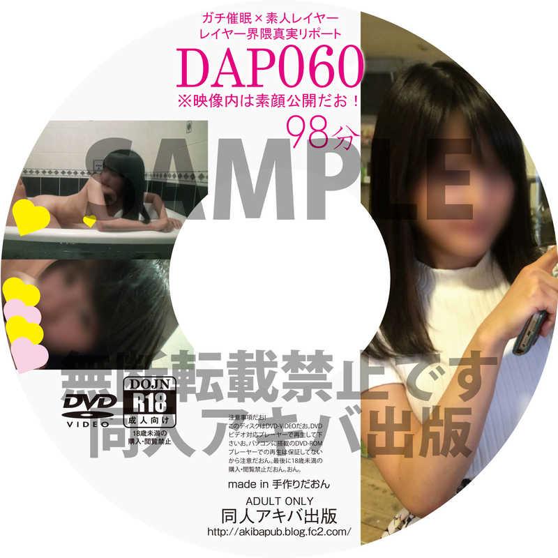 ガチ催眠×素人レイヤー【レイヤー界隈真実リポート】DAP060