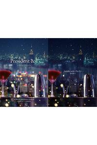President & I ~社長とオレ~