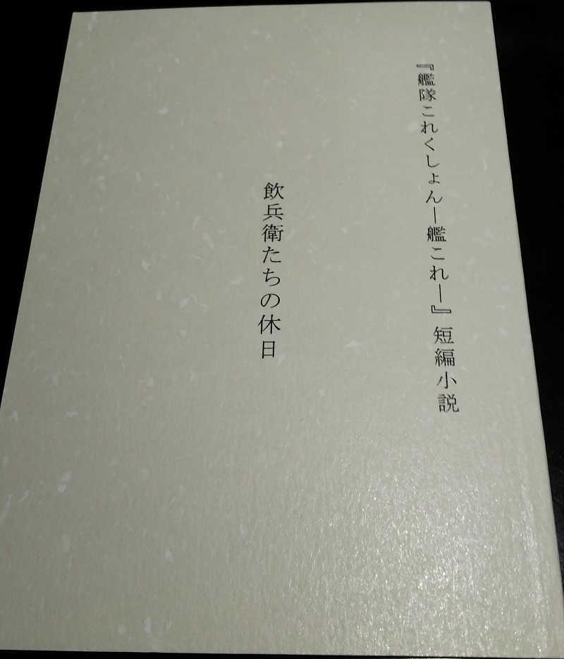 飲兵衛たちの休日 [オーパー(ガン)] 艦隊これくしょん-艦これ-
