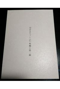 『ゆるキャン』短編小説二編