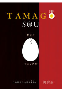 TAMAGO SOU