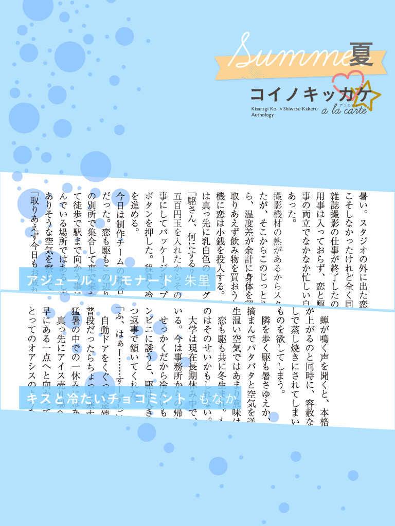 恋駆アンソロジー「コイノキッカケ a la carte」