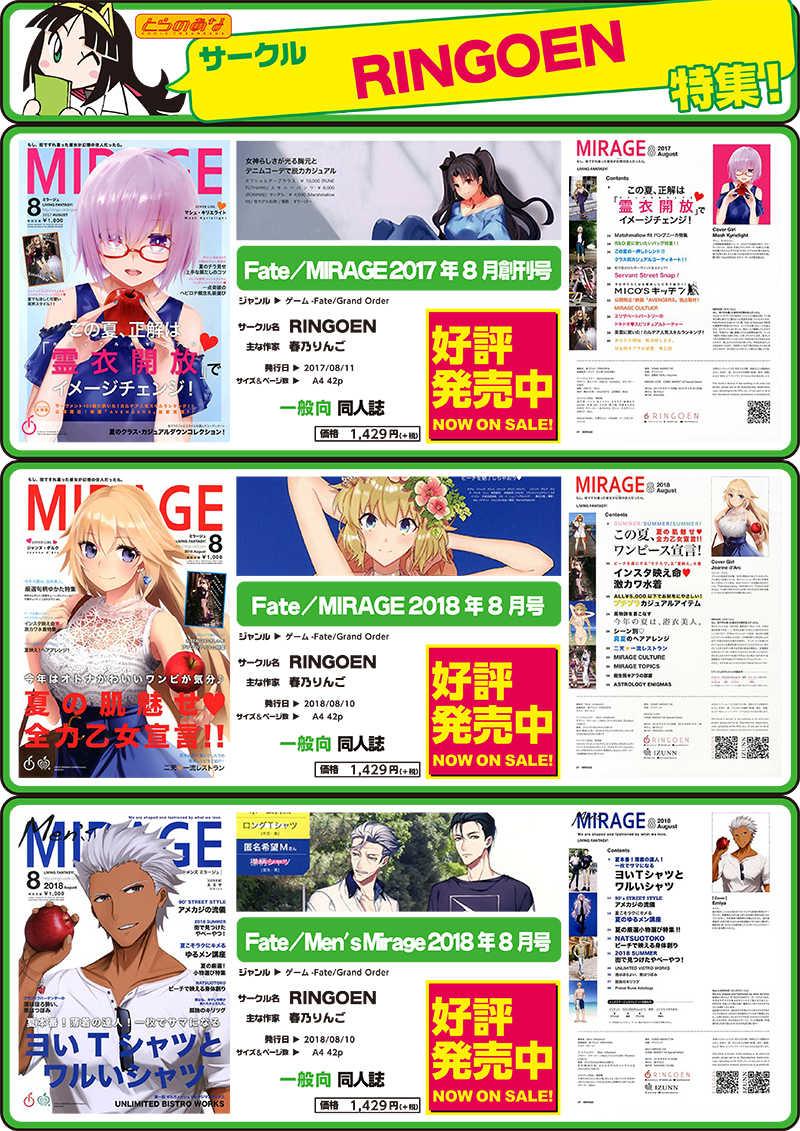 Fate/MIRAGE 2017年8月創刊号
