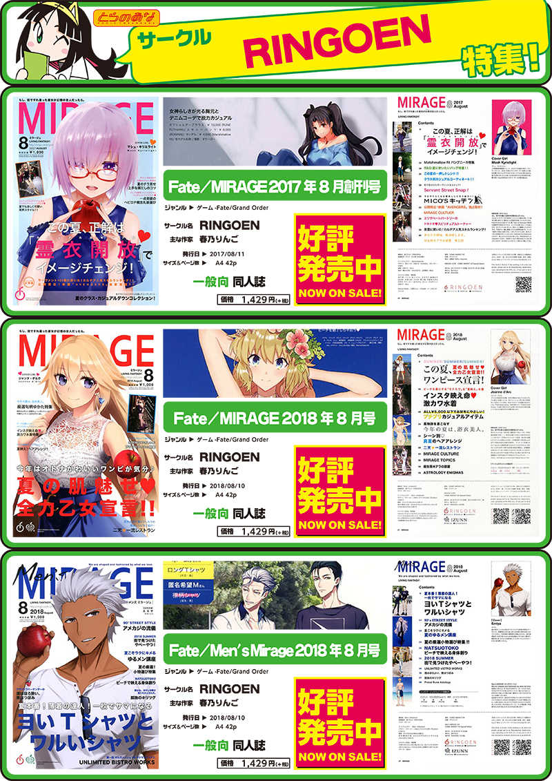 Fate/Men's Mirage 2018年8月号