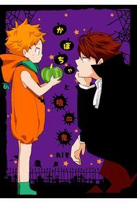 かぼちゃと吸血鬼