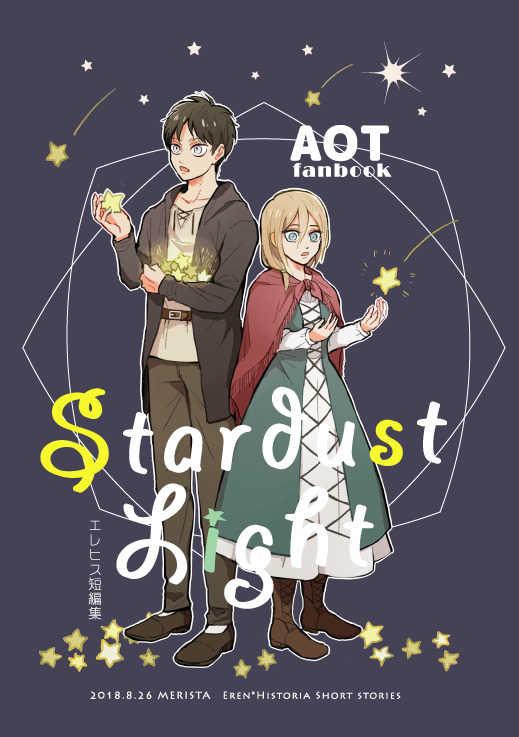 Stardust Light [MERISTA(エビまよ)] 進撃の巨人