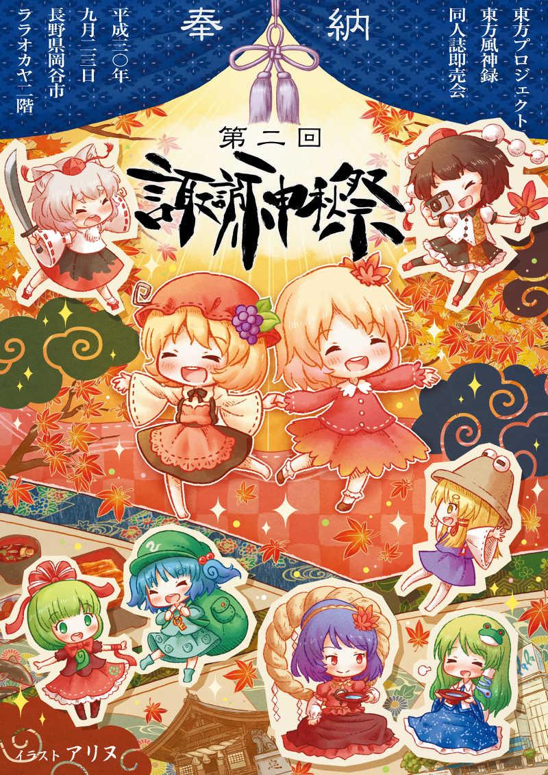 第二回 諏訪神秋祭 イベントカタログ