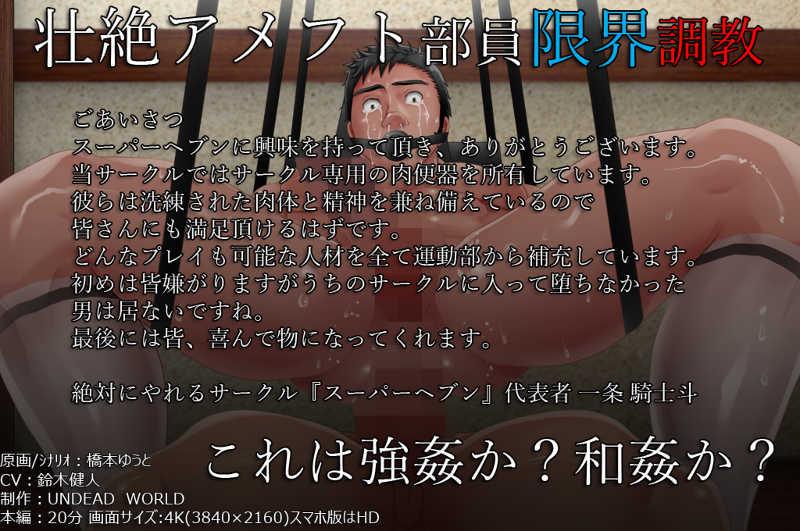 実録!スーパーヘブン事件~極悪ヤリサーのアメフト部員洗脳計画~前編