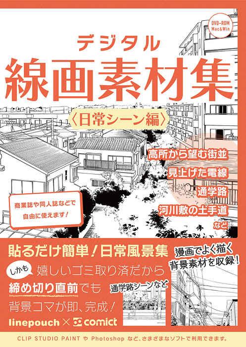 デジタル線画素材集〈日常シーン編〉 [comict(agsato)] デザイン・素材集