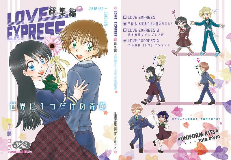 LOVE EXPRESS 総集編 世界に1つだけの奇跡【とらのあな限定版】