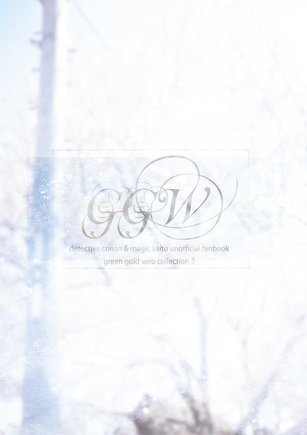 GGW [green gold(ゆうこ)] 名探偵コナン