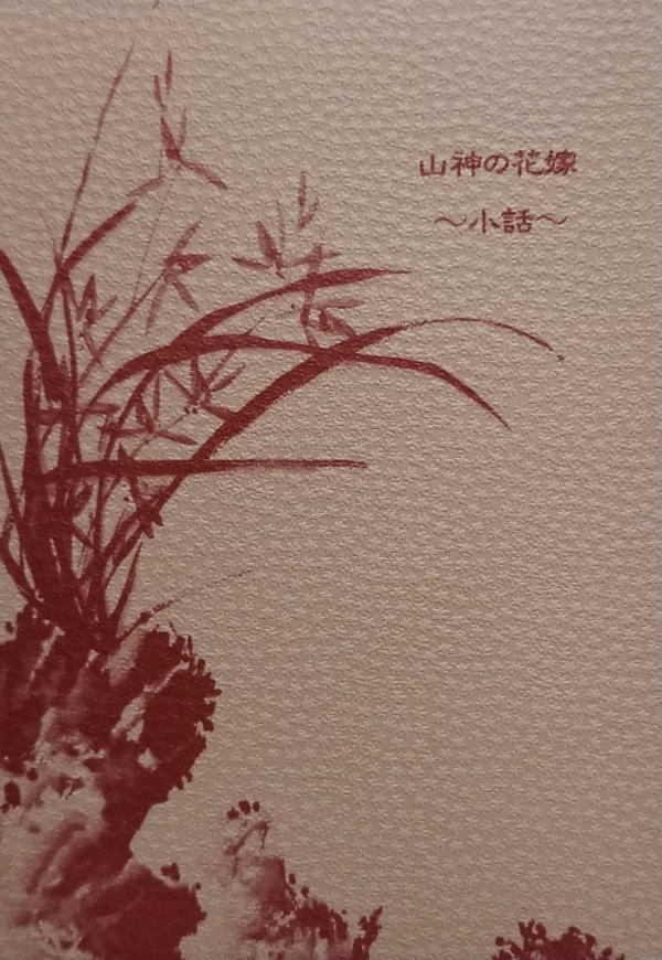 山神の花嫁~小話~ [Blue Rose(羽室遊宇)] 弱虫ペダル