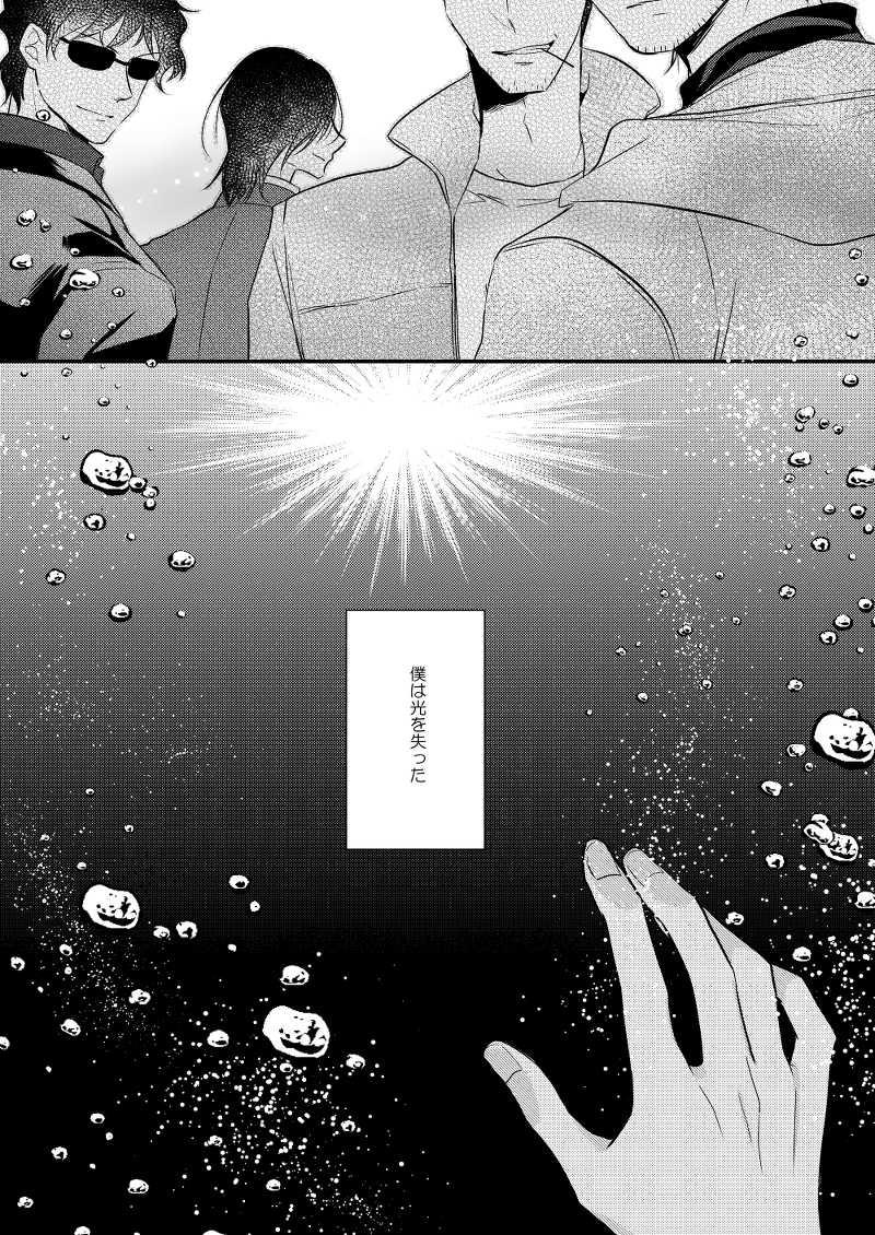 深海のヒカリ