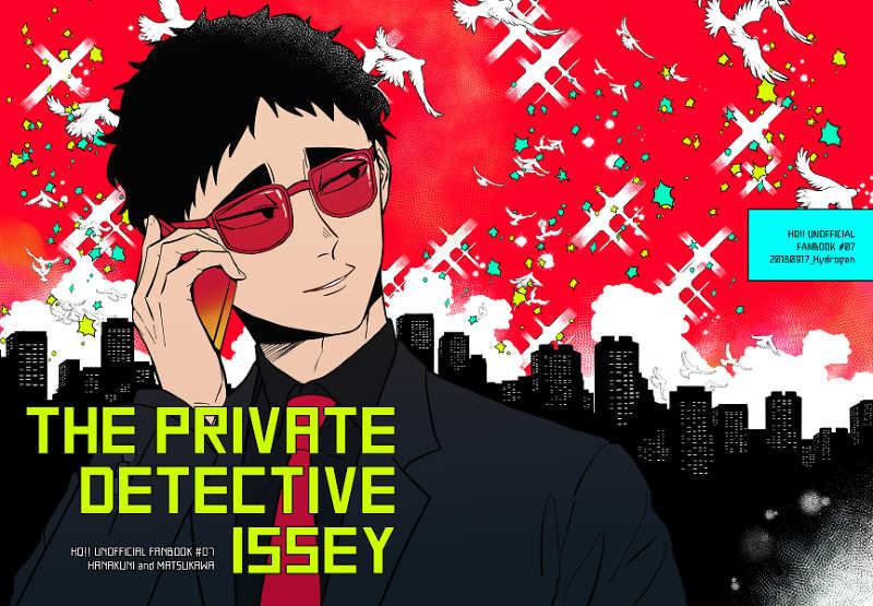 私立探偵松川一静