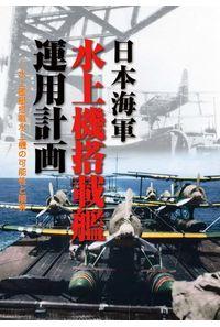 日本海軍水上機搭載艦運用計画