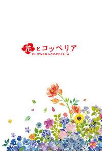 花とコッペリア